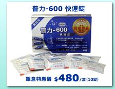 普力-600快速錠1盒特惠價330元