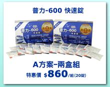 普力-600快速錠2盒特惠價550元