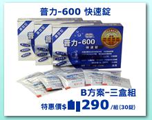 普力-600快速錠3盒特惠價720元