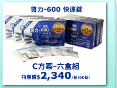 普力-600快速錠6盒特惠價1,290元