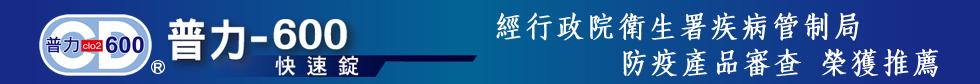 普力-600快速錠,疾病管制局防疫產品第一推薦